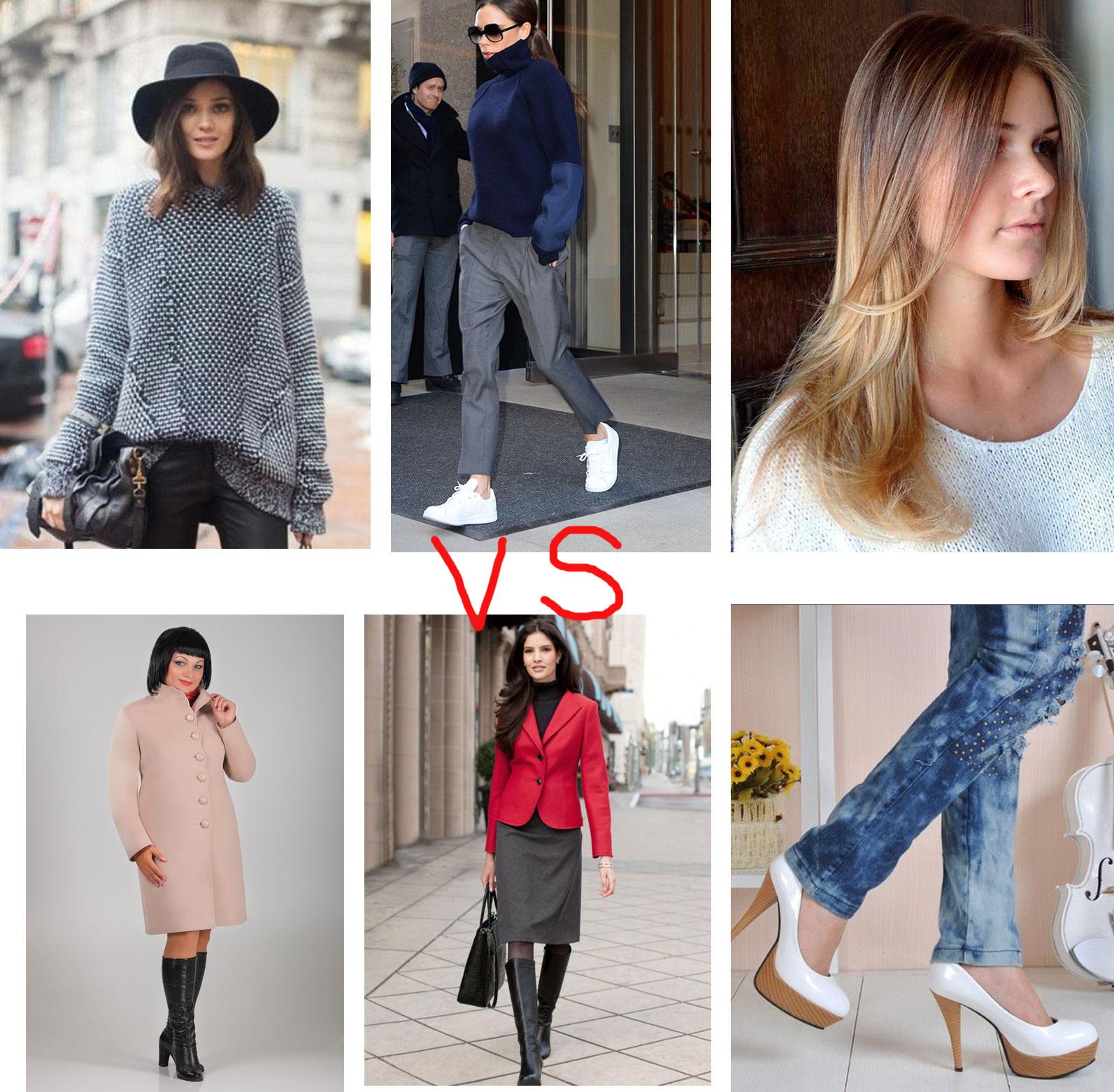Разные стили для женщин